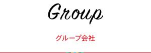 JOAホールディングのグループ会社です人材派遣・グループ統括事業、JOA HOLDING株式会社